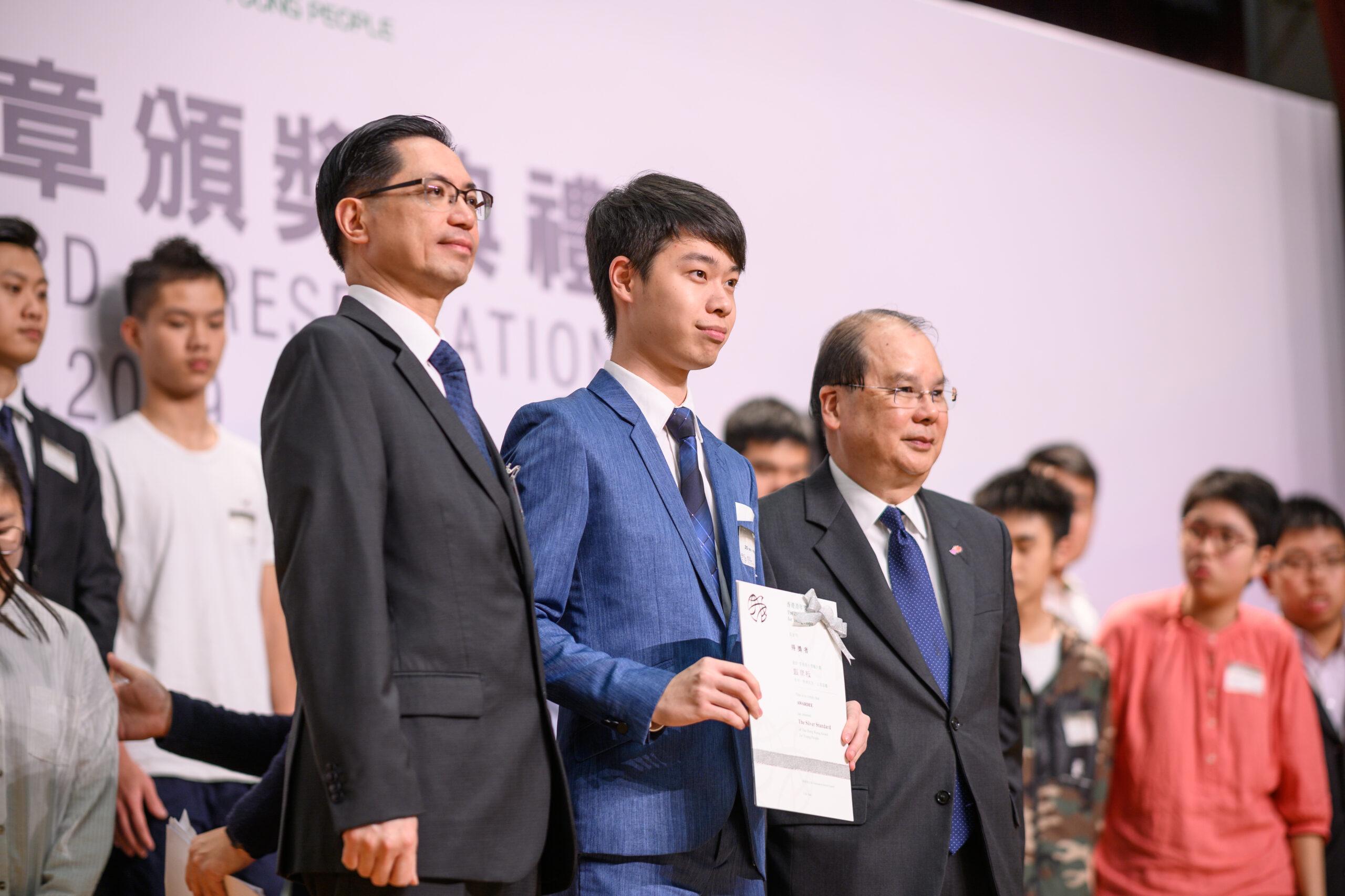 第九十七屆銀章頒獎典禮 AYP與學校為青年人共建成長路 創出驕人成就