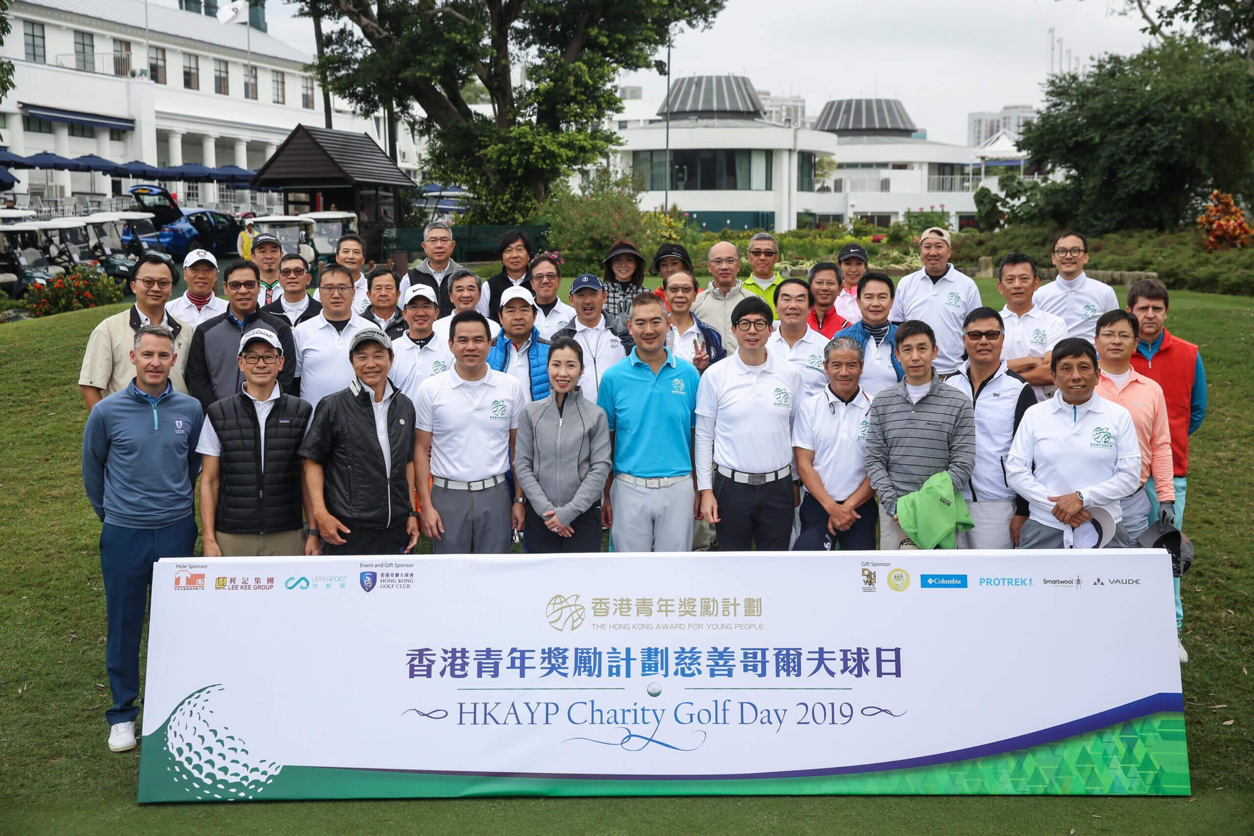 香港青年獎勵計劃慈善哥爾夫球日2019(07/01/2019)