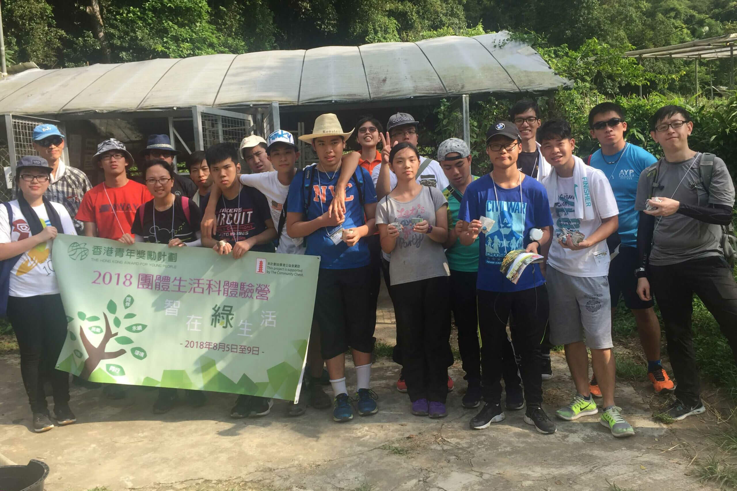 團體生活科體驟驗營 – 智在綠生活(05-09/08/2018)