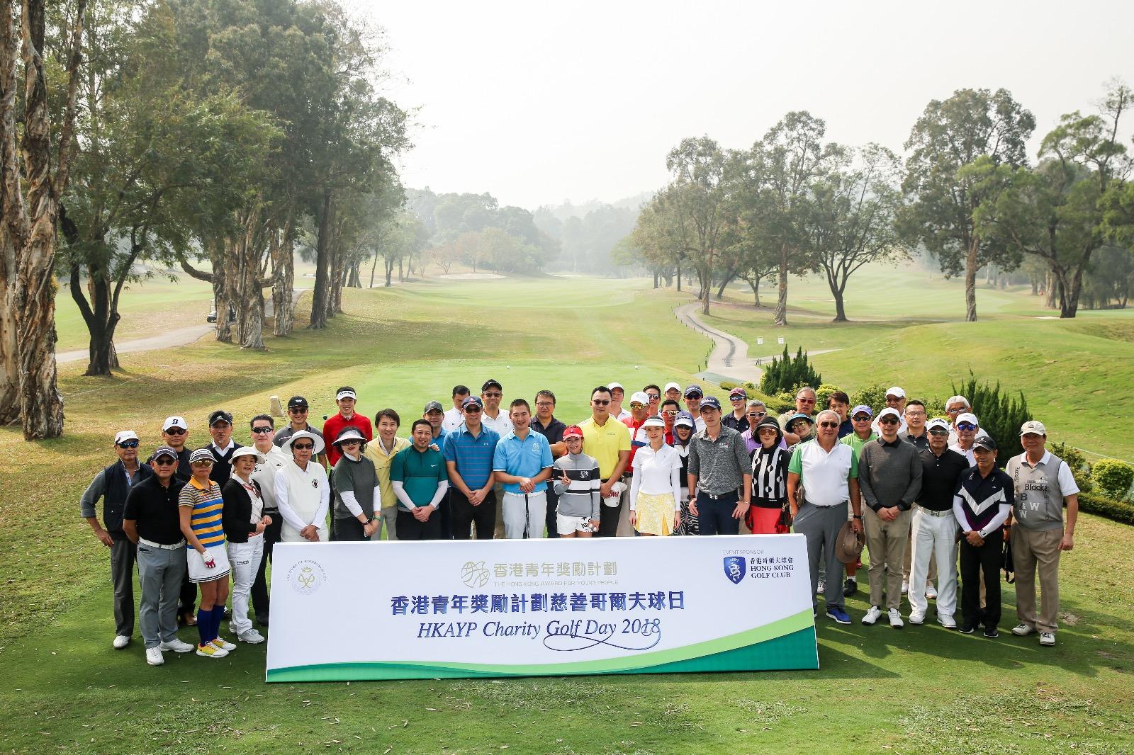 香港青年獎勵計劃慈善哥爾夫球日2018(22/01/2018)