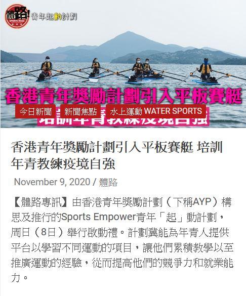 香港青年獎勵計劃引入平板賽艇 培訓年青教練疫境自強