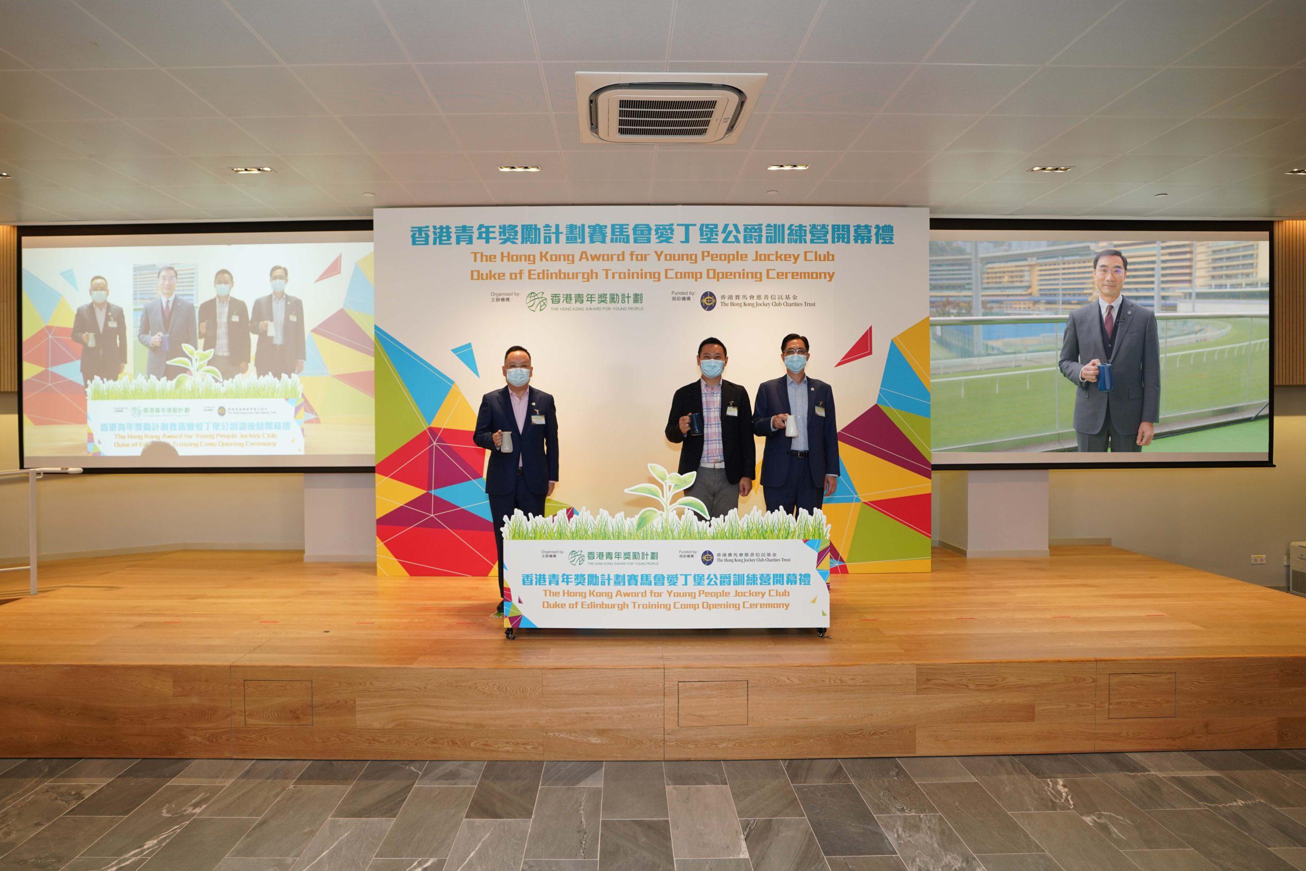 香港青年獎勵計劃賽馬會愛丁堡公爵訓練營開幕禮 (27/03/2021)